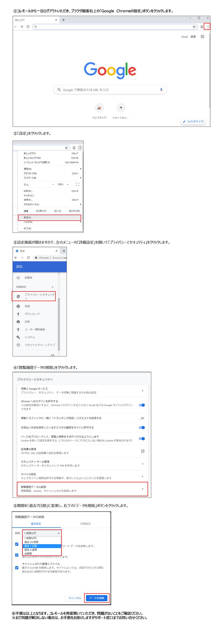 システム停止後もコレモールが開かない場合の対応方法Chrome